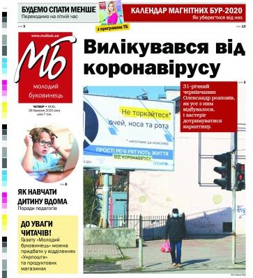 Свіжий номер №25 (26 березня 2020 року)
