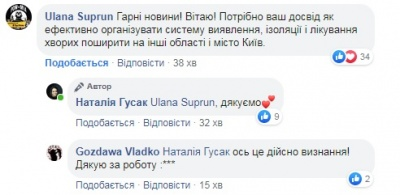 Уляна Супрун відзначила роботу влади і лікарів Буковини по боротьбі з коронавірусом