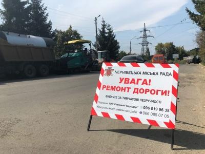 На ямковий ремонт вулиці Хотинської вже виділили 200 тисяч гривень