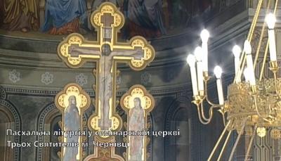 Великдень онлайн: Пасхальна літургія в церкві Трьох Святителів у Чернівцях