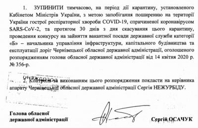 У Чернівецькій ОДА вдруге скасували кадровий конкурс на заміщення посади Пуршаги