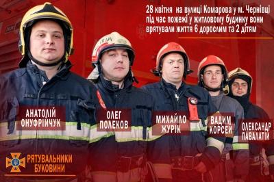У Чернівцях врятували 6 дорослих і двох дітей від пожежі у будинку