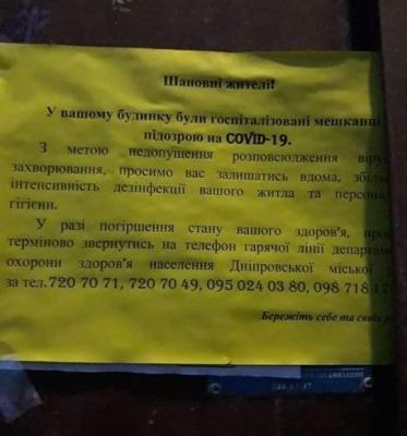 В Україні почали розвішувати оголошення на будинках, де живуть люди з COVID-19