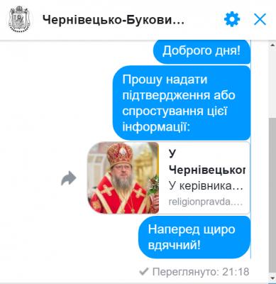 В УПЦ МП вимагають в СБУ закрити редакцію «МБ» на карантин