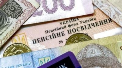 У Мінсоці заявили про початок виплати проіндексованих пенсій