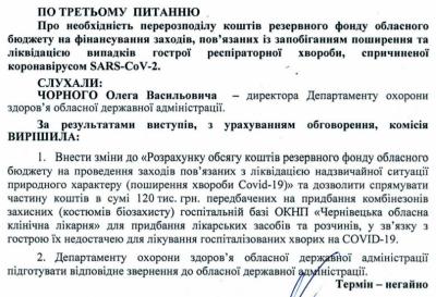У Чернівецькій обласній лікарні – гостра недостача лікарських засобів для лікування COVID-19