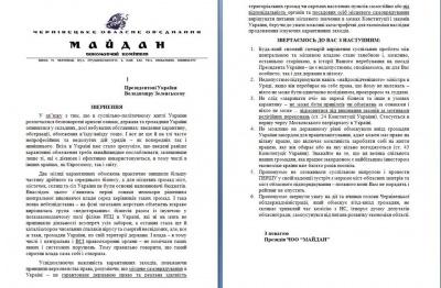 Зеленському поскаржились на карантинні блокпости на Буковині та обмеження для заробітчан