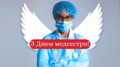 Сьогодні - Міжнародний день медичної сестри: привітання у віршах і картинках