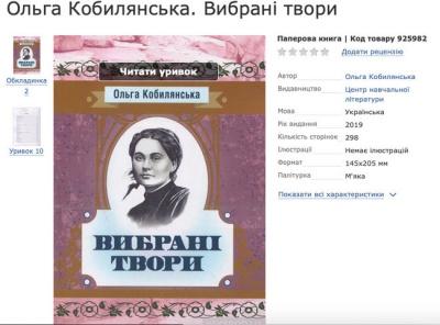 Збірку творів Ольги Кобилянської надрукували з портретом Марка Вовчка на обкладинці – фото