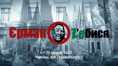 Активісти пікетуватимуть Чернівецьку ОДА з вимогою відставки глави ОП Єрмака