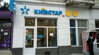 """""""Київстар"""" обіцяє компенсації споживачам, які постраждали від збоїв"""