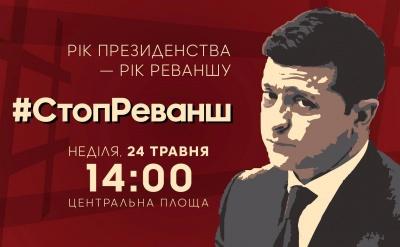 У Чернівцях активісти проведуть акцію протесту до першої річниці президентства Зеленського