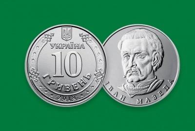 В Україні в обігу з'явилася нова 10-гривнева монета