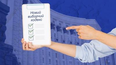 Зміни до Виборчого кодексу: що пропонують