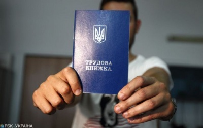 Українцям приготували неприємний сюрприз з трудовими книжками
