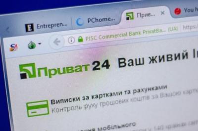 """У """"Приват24"""" додали можливість відстежити та оплатити штраф за порушення ПДР"""
