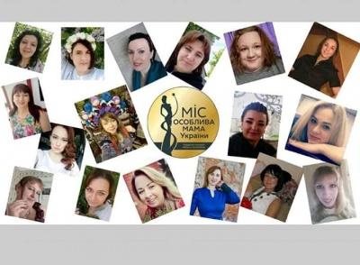 «Міс особлива мама»: 10 буковинок беруть участь у всеукраїнському онлайн-конкурсі