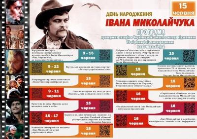 Віртуальні екскурсії, показ фільмів: як цьогоріч на Буковині святкуватимуть 79-ту річницю Миколайчука