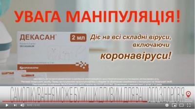 Українську фармкомпанію оштрафували на півмільйона за рекламу «ліків» від коронавірусу