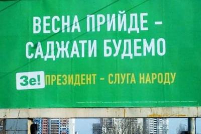 «Назвав тюльпан Ляшком»: гуморист з Чернівців спародіював Зеленського, який обіцяв «саджати»