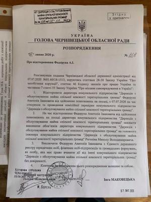Маковецька відсторонила чиновника Чернівецької облради, який поновився на посаді через суд