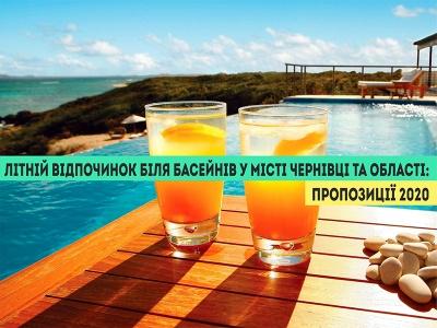 Літній відпочинок біля басейнів у місті Чернівці і області: пропозиції 2020!*