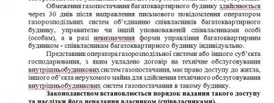 """Комунальникам дадуть доступ до квартир українців: як """"Слуги народу"""" хочуть змінити правила"""