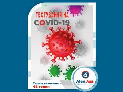 Медична лабораторія «МедЛаб» в Чернівцях виконує тестування на COVІD-19 всіма доступними методами*