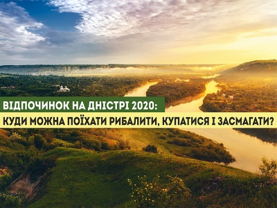 Відпочинок на Дністрі 2020: куди можна поїхати рибалити, купатися і засмагати?*