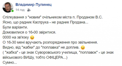 Продан розпочав кадрові «чистки»: звільнили радника мера Чернівців