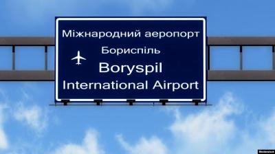У СБУ заявили про розкрадання десятків мільйонів гривень під час реконструкції аеропорту «Бориспіль»