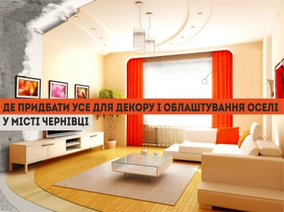 Де придбати усе для декору і облаштування оселі у місті Чернівці?*