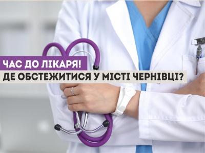 Час до лікаря! Де обстежитися у місті Чернівці?*