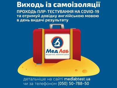 Лабораторія «МедЛаб» має офіційне право на зняття з обов'язкової самоізоляції громадян з негативним результатом на коронавірус!*