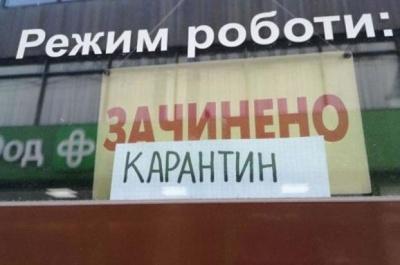 «Червона» зона: на Буковині оштрафували власників магазинів, які працювали попри карантин