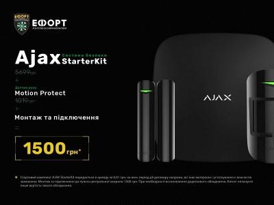 Сигналізація «Ajax» за 1500 гривень!  Економія 6718 грн! Що пропонує охоронна компанія «Ефорт»?*