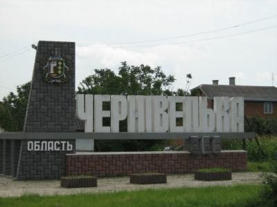 Чернівецькій області - 80 років: історія утворення