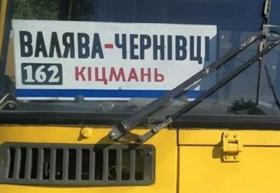 Маршрутки до Кіцманя відновлять: уряд зніме заборону на громадський транспорт у «червоній» зоні карантину