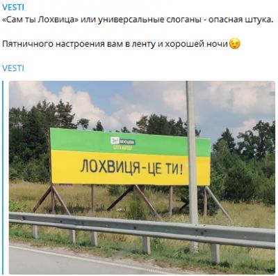 """""""Сам ти Лохвиця"""": у Мережі затролили """"рекламу Слуги народу"""""""