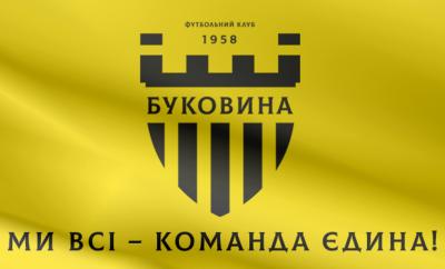 Футбол: «Буковина» розпочинає сезон