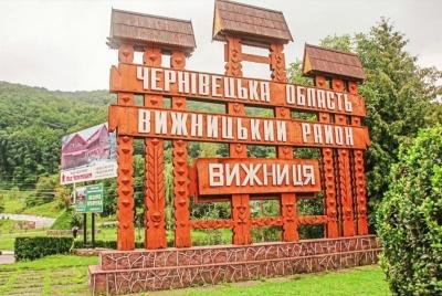 Невідома Буковина: що означає герб і прапор Вижницького району