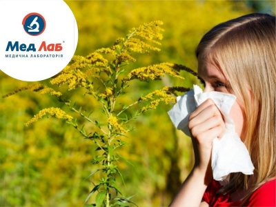 Алергія на цвітіння амброзії. Чим вона небезпечна та для чого потрібні аналізи?*
