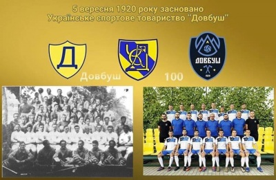 Сьогодні 100 років відновленому ФК Довбуш у Чернівцях