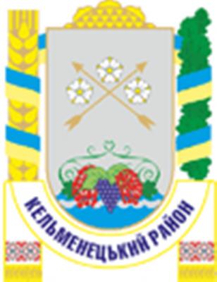 Невідома Буковина: що означають герб і прапор Кельменецького району