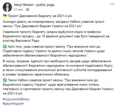 Кабмін ухвалив проєкт Держбюджету-2021