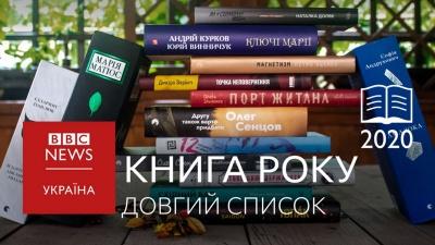 Роман письменниці з Буковини увійшов до Довгого списку премії Книга року ВВС-2020