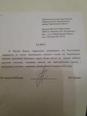 Продан зняв свою кандидатуру з виборів мера Чернівців