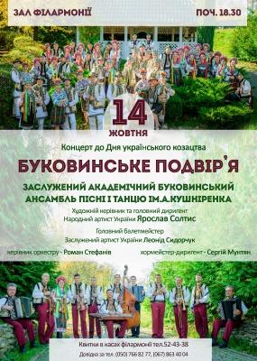 Концерт до Дня українського козацтва