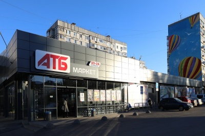 Як інноваційні рішення «АТБ» покращують життя на Буковині*