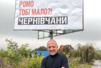 Клічук відреагував на появу провокативних білбордів у Чернівцях
